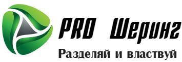 PRO Шеринг