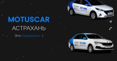 Каршеринг Motuscar запустился в Астрахани